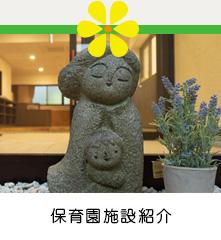 まこと保育園施設紹介